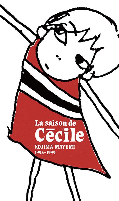 小島麻由美『セシルの季節 La saison de Cécile 1995-1999』ジャケット