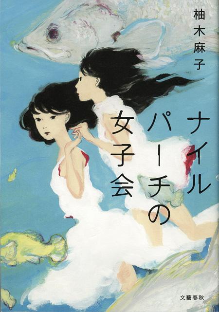 柚木麻子『ナイルパーチの女子会』表紙