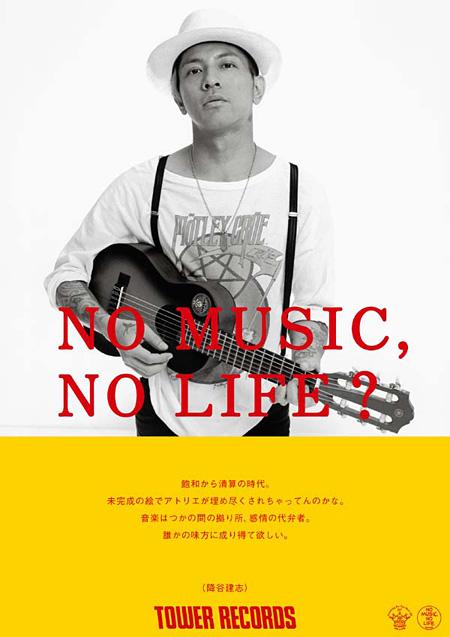 「NO MUSIC, NO LIFE?」ポスター(降谷建志)