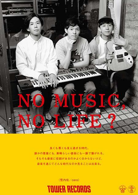 「NO MUSIC, NO LIFE?」ポスター(cero)