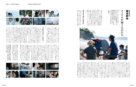 『SWITCH Vol.33 No.6』より
