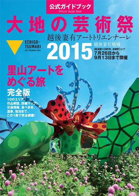 『大地の芸術祭 越後妻有アートトリエンナーレ2015』公式ガイドブック表紙