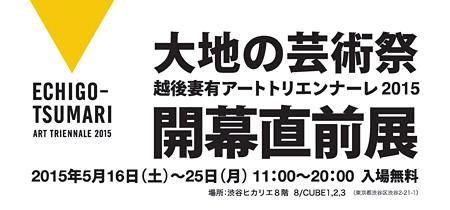 『大地の芸術祭 越後妻有アートトリエンナーレ2015 開幕直前展』ロゴ