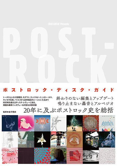 『ポストロック・ディスク・ガイド』表紙