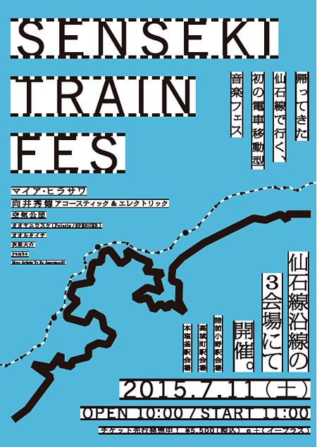 『SENSEKI TRAIN FES』フライヤービジュアル