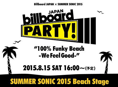 『Billboard JAPAN Party』ロゴ