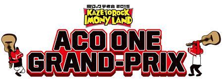 『風とロック芋煮会2015 KAZETOROCK IMONY LAND ACO ONE GRAND-PRIX』