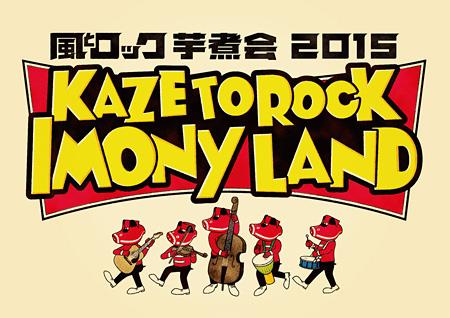 『風とロック芋煮会2015 KAZETOROCK IMONY LAND』ロゴ