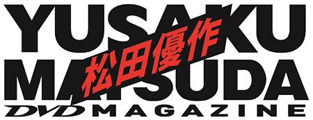 『松田優作DVDマガジン 創刊号』ロゴ