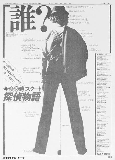 1979年、読売新聞 夕刊に掲載された『探偵物語』新聞広告