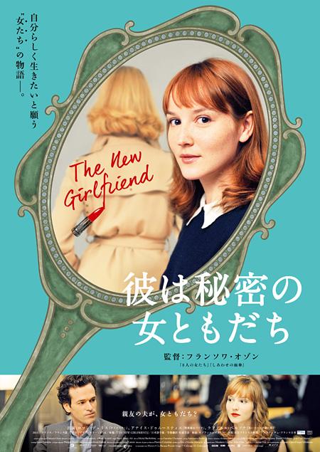 『彼は秘密の女ともだち』ポスタービジュアル ©2014 MANDARIN CINEMA - MARS FILM - FRANCE 2 CINEMA - FOZ