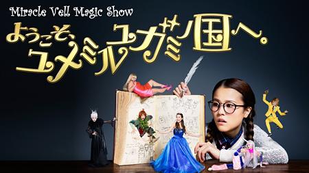 『Miracle Vell Magic Show「ようこそ、ユメミルユガミノ国へ。」』ティザービジュアル