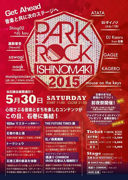 『PARKROCK ISHINOMAKI 2015』フライヤービジュアル