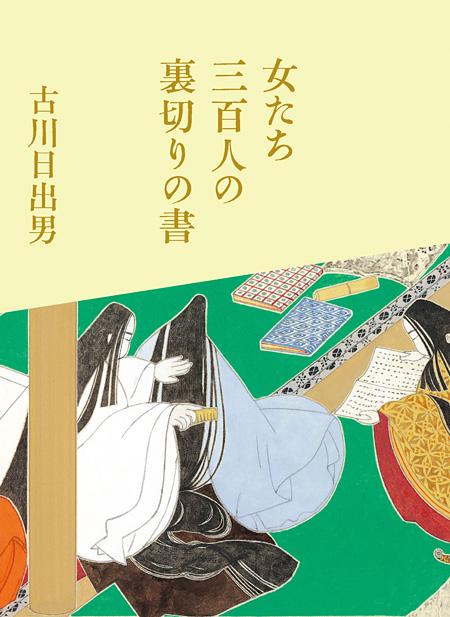 古川日出男『女たち三百人の裏切りの書』表紙