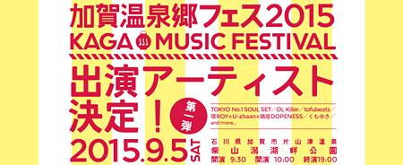 『加賀温泉郷フェス2015』出演者第1弾発表ビジュアル
