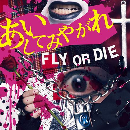 マキタスポーツ presents Fly or Die『あいしてみやがれ』ジャケット