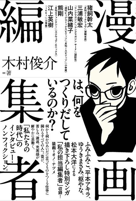 『漫画編集者』表紙
