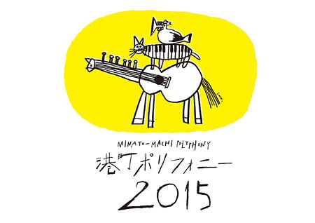 『港町ポリフォニー2015』メインビジュアル
