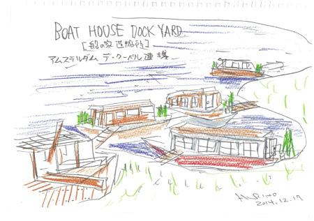 日比野克彦『BOAT HOUSE DOCK YARD「船の家 造船所」』イメージビジュアル