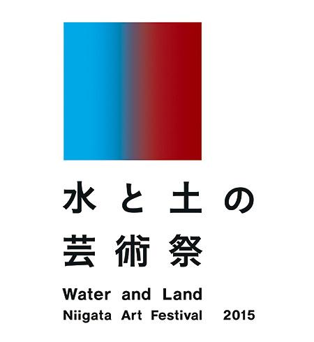 『水と土の芸術祭2015』ロゴ
