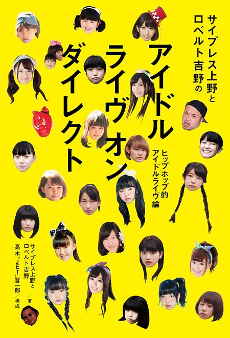 『サイプレス上野とロベルト吉野の アイドル ライヴ オン ダイレクト」』表紙