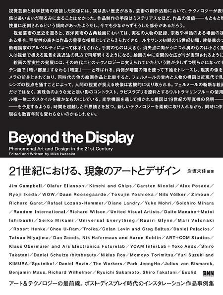 『Beyond the Display:21世紀における、現象のアートとデザイン』表紙