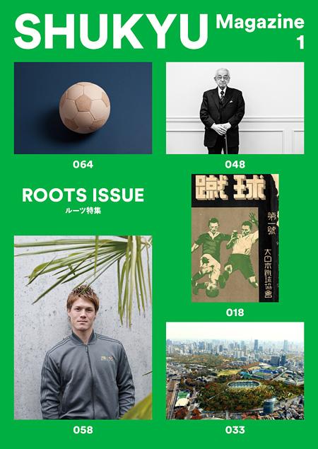 『SHUKYU Magazine 1「ROOTS ISSUE」』表紙