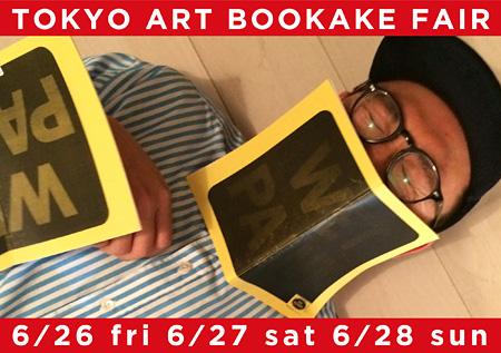 『TOKYO ART BOOKAKE FAIR VOL.2』メインビジュアル(MODEL:MASANAO HIRAYAMA)