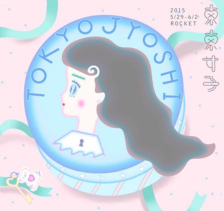 『東京女子』ビジュアル