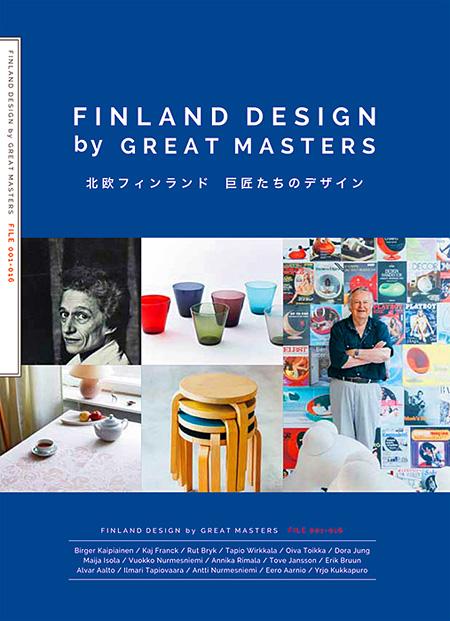 『北欧フィンランド巨匠たちのデザイン』表紙