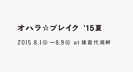 『オハラ☆ブレイク '15夏』ロゴ