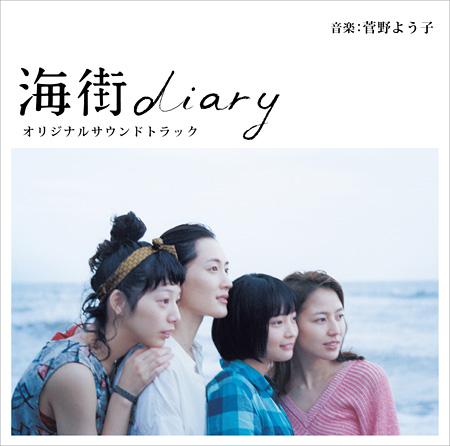 『海街diary オリジナルサウンドトラック』ジャケット