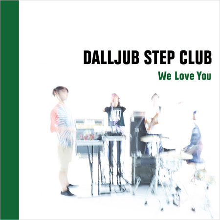 DALLJUB STEP CLUB『We Love You』ジャケット