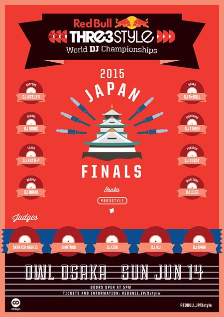 『Red Bull Thre3style Japan Final』イメージビジュアル