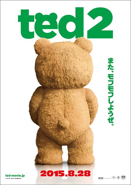 『テッド2』ティザービジュアル ©Universal Pictures