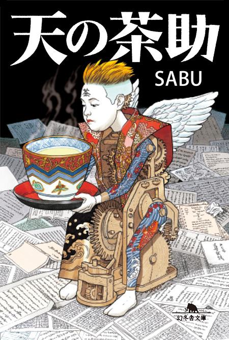 『天の茶助』表紙 幻冬舎文庫 装幀:bookwall/装画:大友克洋