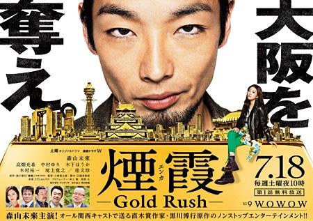 『煙霞 -Gold Rush-』ポスタービジュアル
