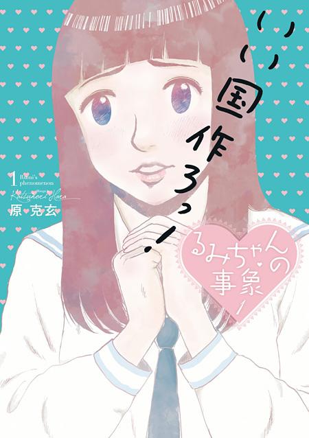 『るみちゃんの事象』第1巻表紙 ©原克玄/小学館