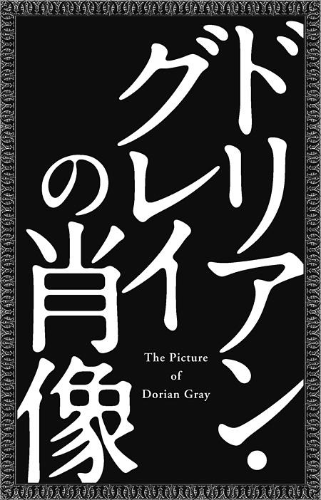 『ドリアン・グレイの肖像』イメージビジュアル