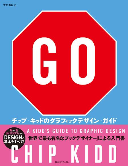 『GO チップ・キッドのグラフィックデザイン・ガイド』表紙