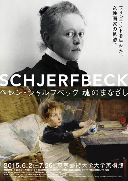 『ヘレン・シャルフベック −魂のまなざし』展チラシビジュアル