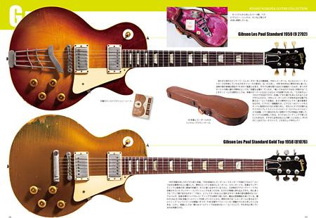 """『野村義男の""""思わず検索したくなる""""ギター・コレクション YOSHIO NOMURA GUITAR COLLECTION』より"""