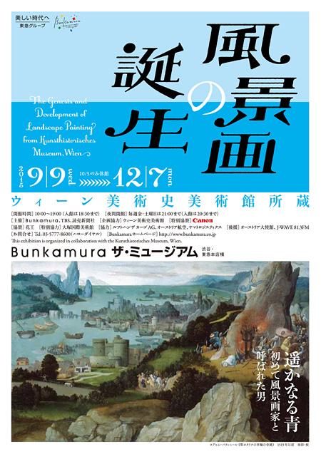 『ウィーン美術史美術館所蔵 風景画の誕生』チラシ