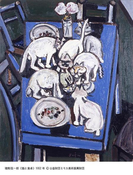 猪熊弦一郎『猫と食卓』1952年 ©公益財団法人ミモカ美術振興財団