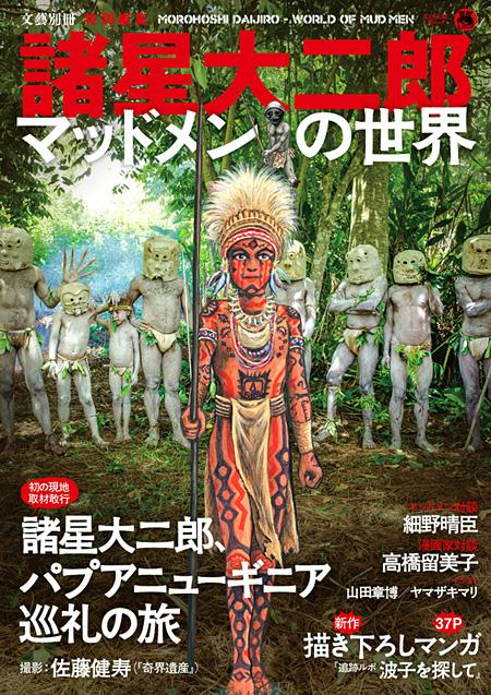 『KAWADE夢ムック 文藝別冊 諸星大二郎 マッドメンの世界』表紙
