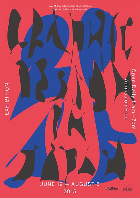 『日本のグラフィックデザイン2015』メインビジュアル デザイン:田中良治