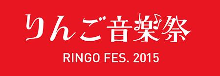 『りんご音楽祭2015』ロゴ