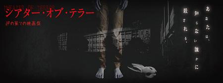 『シアター・オブ・テラー 岬の果ての映画祭』フライヤービジュアル