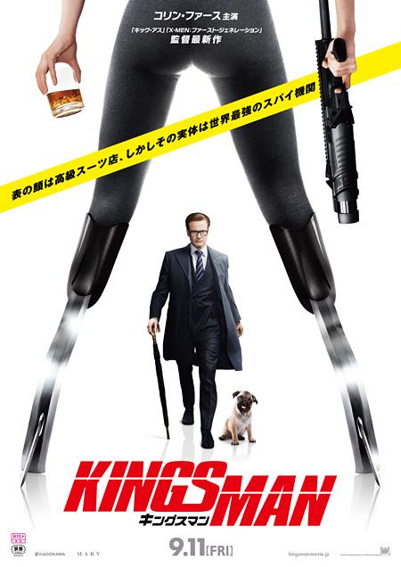 『キングスマン』ティザーポスタービジュアル ©2015 Twentieth Century Fox Film Corporation