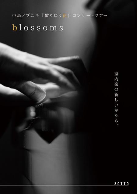 中島ノブユキ『blossoms』イメージビジュアル